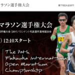 福岡国際マラソン大会要項発表 B参加資格は2時間35分!