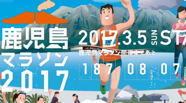 【攻略】鹿児島マラソン2017