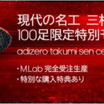 アディダス、100足限定完全受注生産のシリアスランナー向けランニングシューズを発売