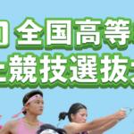 第4回全国高等学校陸上競技選抜大会 8/28結果