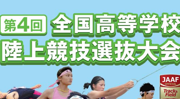 第4回全国高等学校陸上競技選抜大会 8/27結果