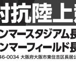 2016全日本実業団対抗陸上競技選手権大会