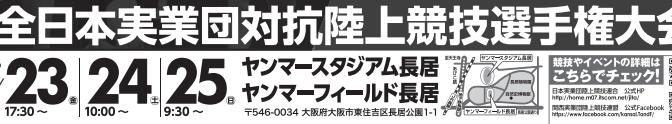 第64回全日本実業団2016 9月25日結果