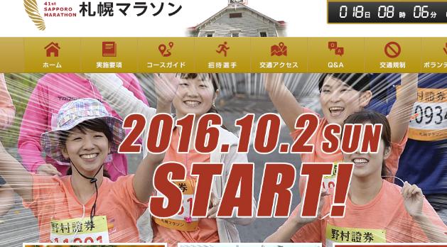 【攻略】札幌マラソン 北日本最大級のハーフ大会