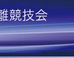 日本体育大学長距離競技会