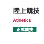 岩手国体2016 陸上競技 成年男子結果