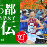 第34回全日本大学女子駅伝2016 出場校とエントリーリスト