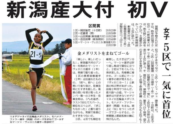 画像は毎日新聞新潟県版