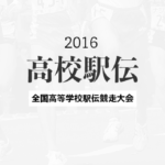 2016高校駅伝 都道府県予選会の結果と本戦区間オーダー
