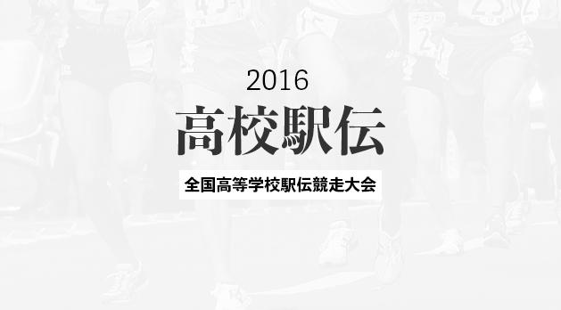 2016高校駅伝 都道府県予選・地区大会の日程と結果