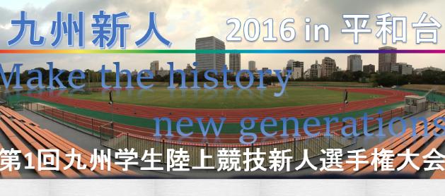 第1回九州学生陸上競技新人選手権大会2016 決勝結果