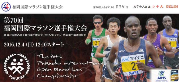 福岡国際マラソン2016 エントリーリスト(Aグループ)