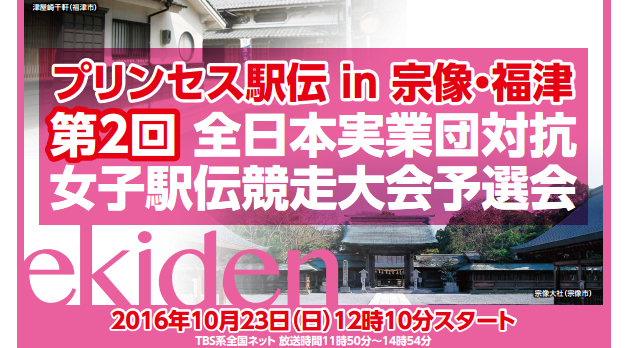 第2回全日本実業団対抗女子駅伝予選会