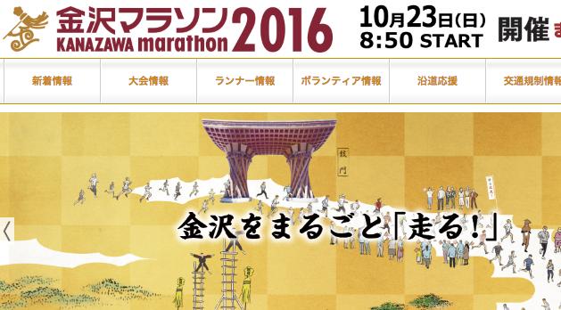金沢マラソン2016 結果