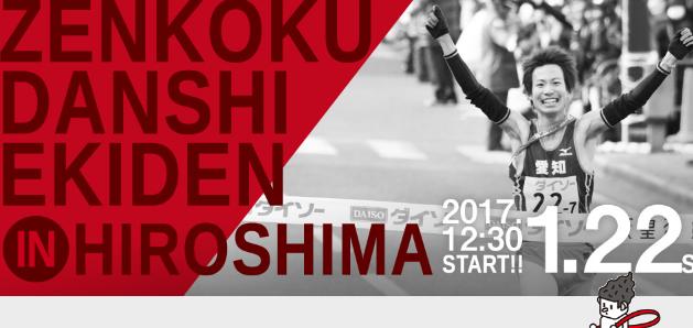 全国男子駅伝 2017 エントリーリスト・区間オーダー(最終確定)