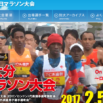 別府大分毎日マラソン大会 2017 招待選手