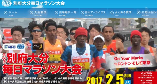 別府大分毎日マラソン 2017 結果速報