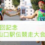 第80回中国山口駅伝 2017 結果速報