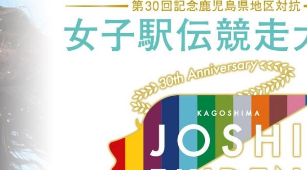 鹿児島県地区対抗女子駅伝 2017 結果速報