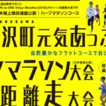 高根沢ハーフ 2017 招待選手・結果速報
