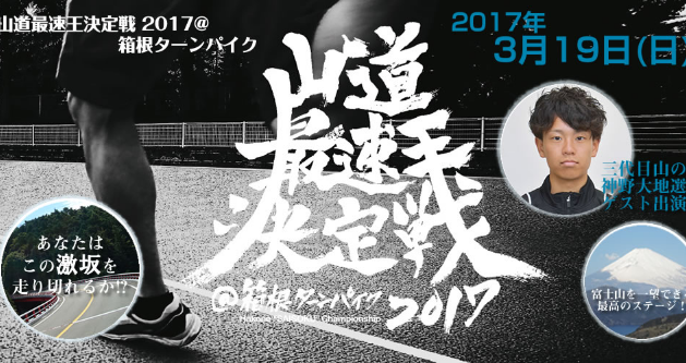 山道最速王決定戦 2017@箱根ターンパイクのゲストに神野大地・鏑木毅