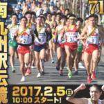 南九州駅伝 2017 エントリーリスト