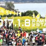 いぶすき菜の花マラソン 2017  結果速報