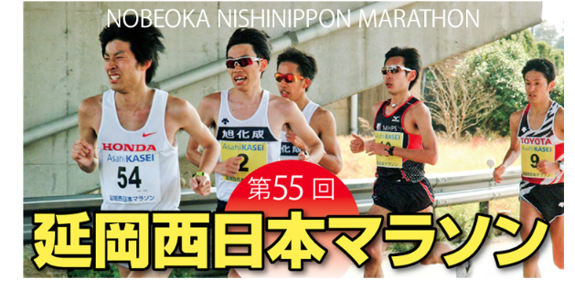 延岡西日本マラソン 2017 招待選手&一般選手と結果