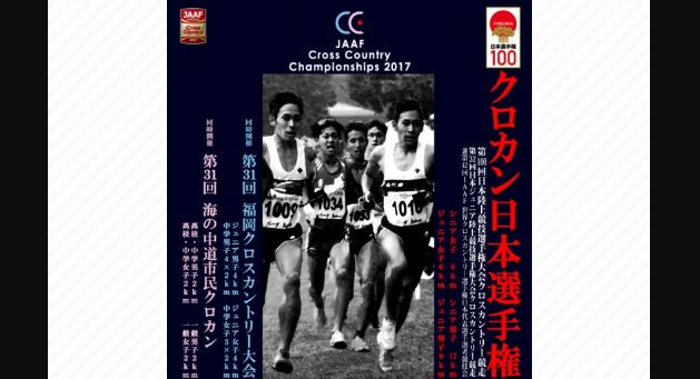 クロカン日本選手権(福岡クロカン)2017 エントリーリスト・注目選手