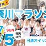 神奈川マラソン 2017 結果速報