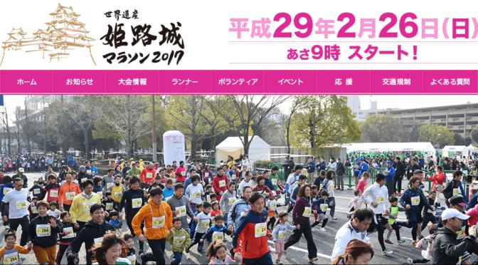 世界遺産姫路城マラソン 2017 結果速報