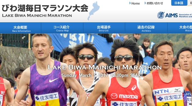 びわ湖毎日マラソン 2017 結果速報