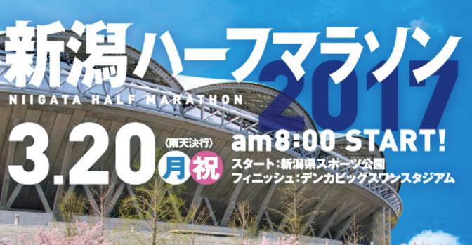 新潟ハーフマラソン2017 結果速報