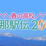 春の高校伊那駅伝 2017 男子 結果速報
