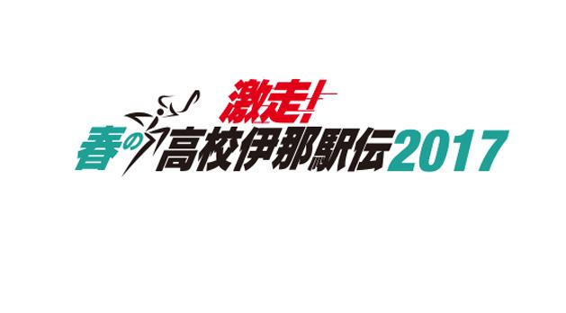 春の高校伊那駅伝 2017 女子オーダー表