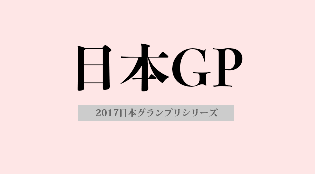 第51回 織田幹雄記念国際陸上競技大会 2017 エントリーリスト