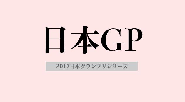 日本GP第1戦 TOKYO CombinedEvents Meet 2017 結果速報