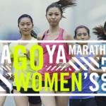 名古屋ウィメンズマラソン 2017 招待選手と結果速報