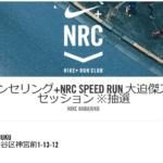 NIKE 大迫傑スペシャルセッション@原宿 4月30日