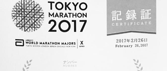 東京マラソン2017の記録証が届きました