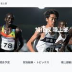 名門「旭化成」にケニア人2選手が加入