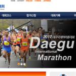 大邱国際マラソン2017 結果速報 川内優輝は6位