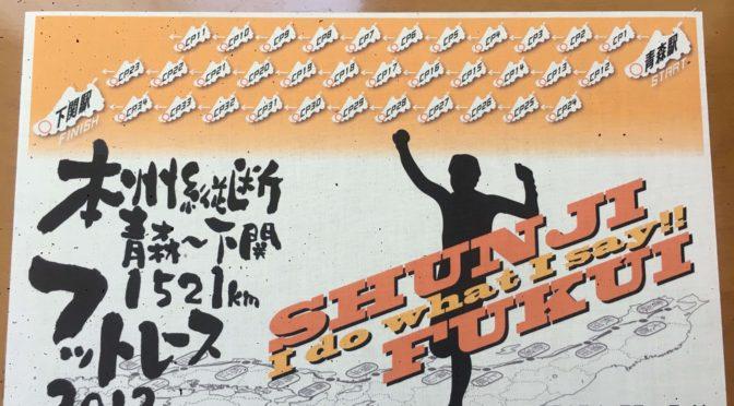 サブ20日で本州縦断を達成、最速記録を更新した福井俊治インタビュー