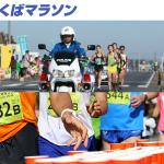 【攻略】つくばマラソン2015