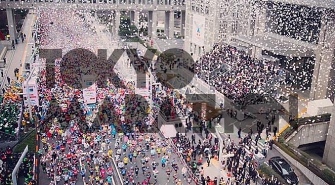 【攻略】東京マラソン 2016