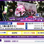 【攻略】奈良マラソン
