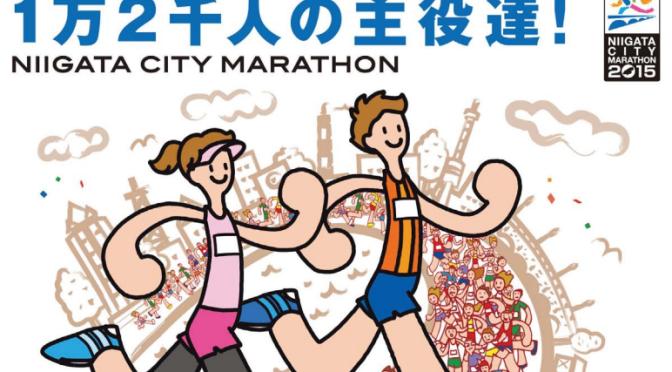 【攻略】新潟シティマラソン