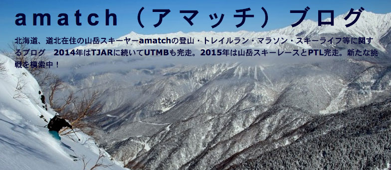 amatch