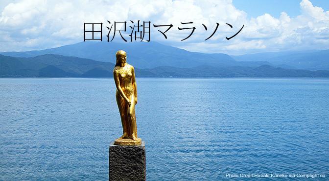【攻略】田沢湖マラソン