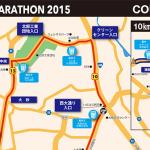 【攻略】つくばマラソンの新コース確定版が公開されました